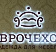 evrochehol_gagrinskij_10
